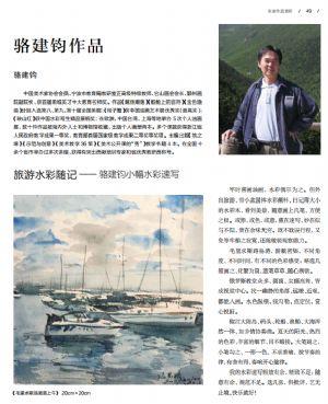 骆建钧水彩作品编入由蒋振立主编、林绍灵特约编辑的《中国水彩》集